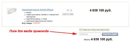 Как ввести промокод Kit.by