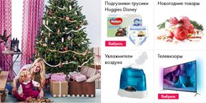 Новогодняя распродажа в 21vek.by