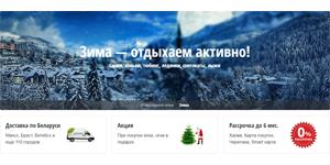 Новогодняя распродажа на 24shop.by