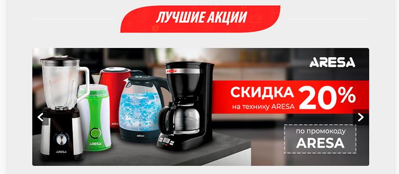 Акции в интернет-магазине 5element.by