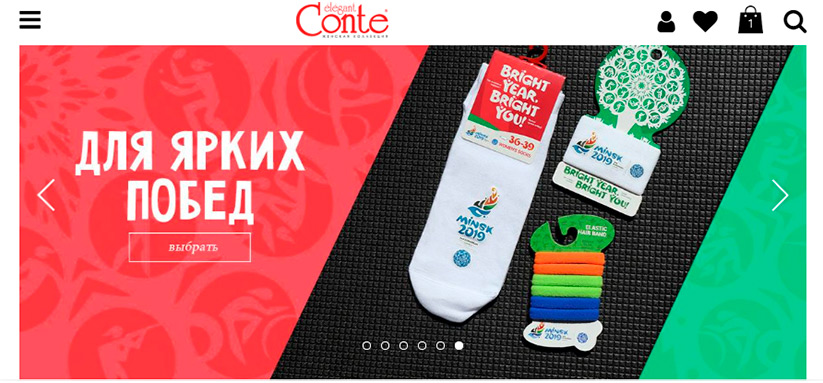 Акции Конте Беларусь