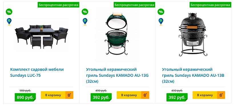 Скидки на товары в интернет-магазине Sundays.by
