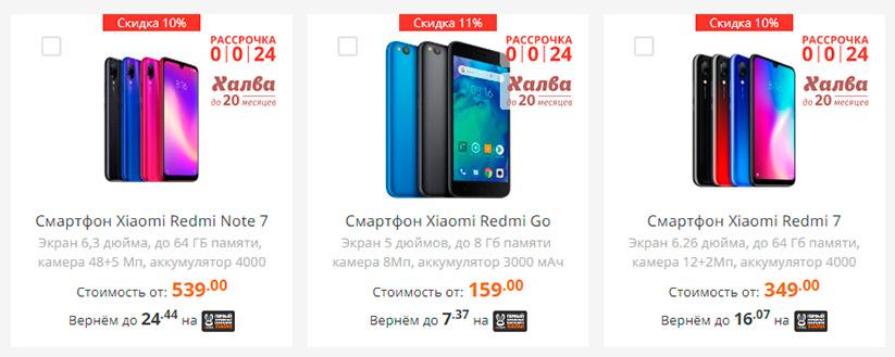 Акции на смартфоны в xistore.by