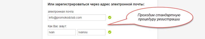 Регистрация на Алиэкспресс