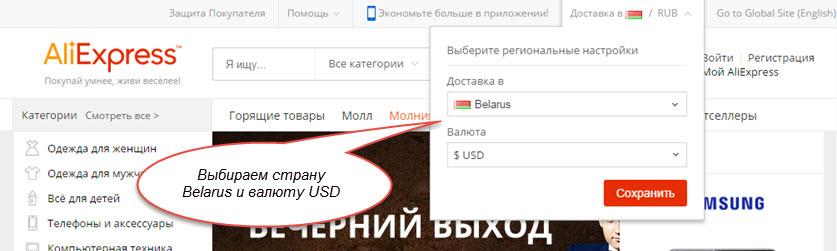 Выбор валюты на Алиэкспресс