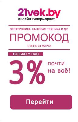Интернет-магазин 21век