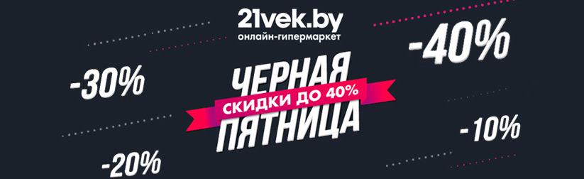 9808eeec47807 Промокод 21 век (21vek.by) • Июль 2019 • Промокоды.бай