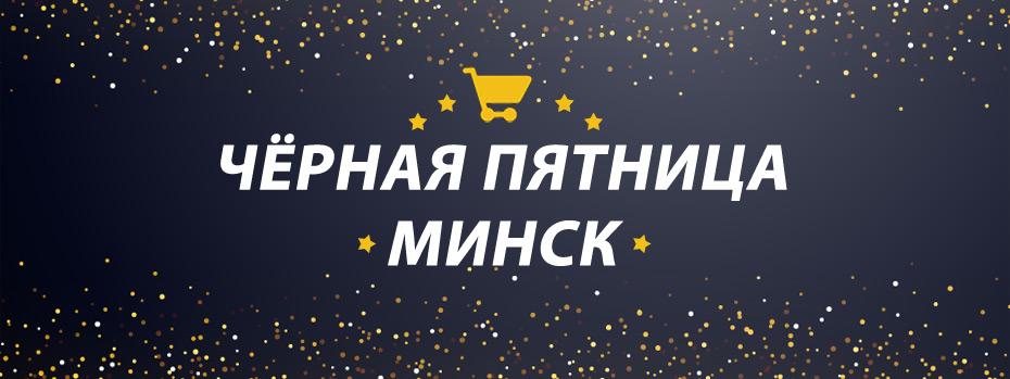Черная пятница в Минске