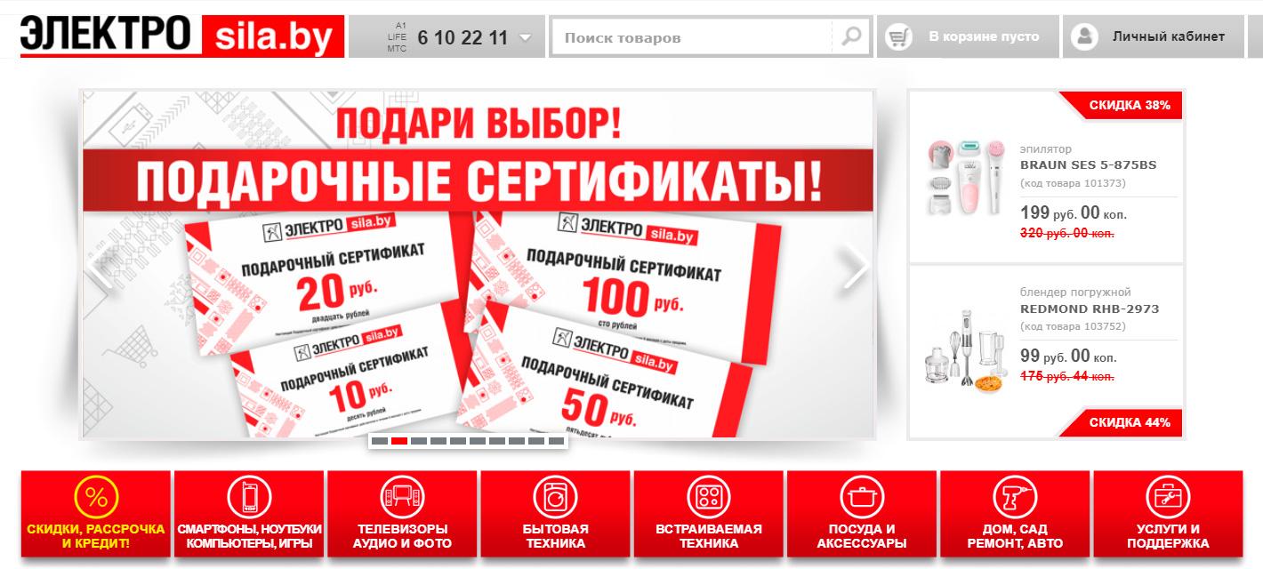 Интернет Магазин Электросила В Беларуси