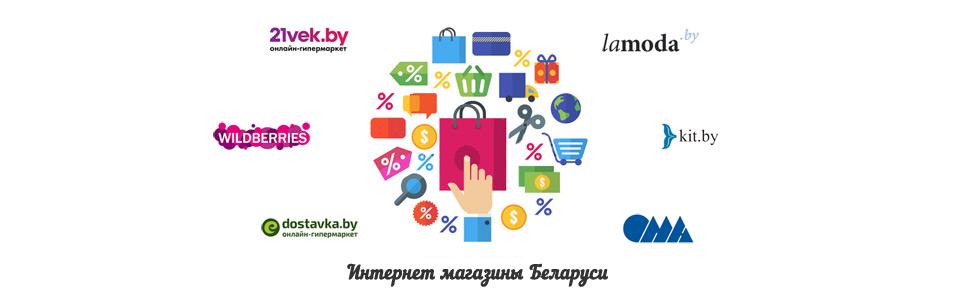 Интернет-магазины Беларуси