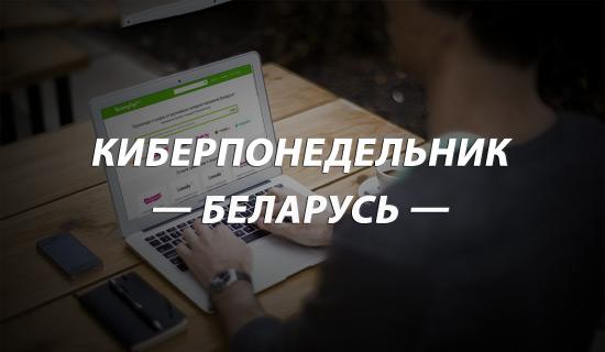 Киберпонедельник в Беларуси