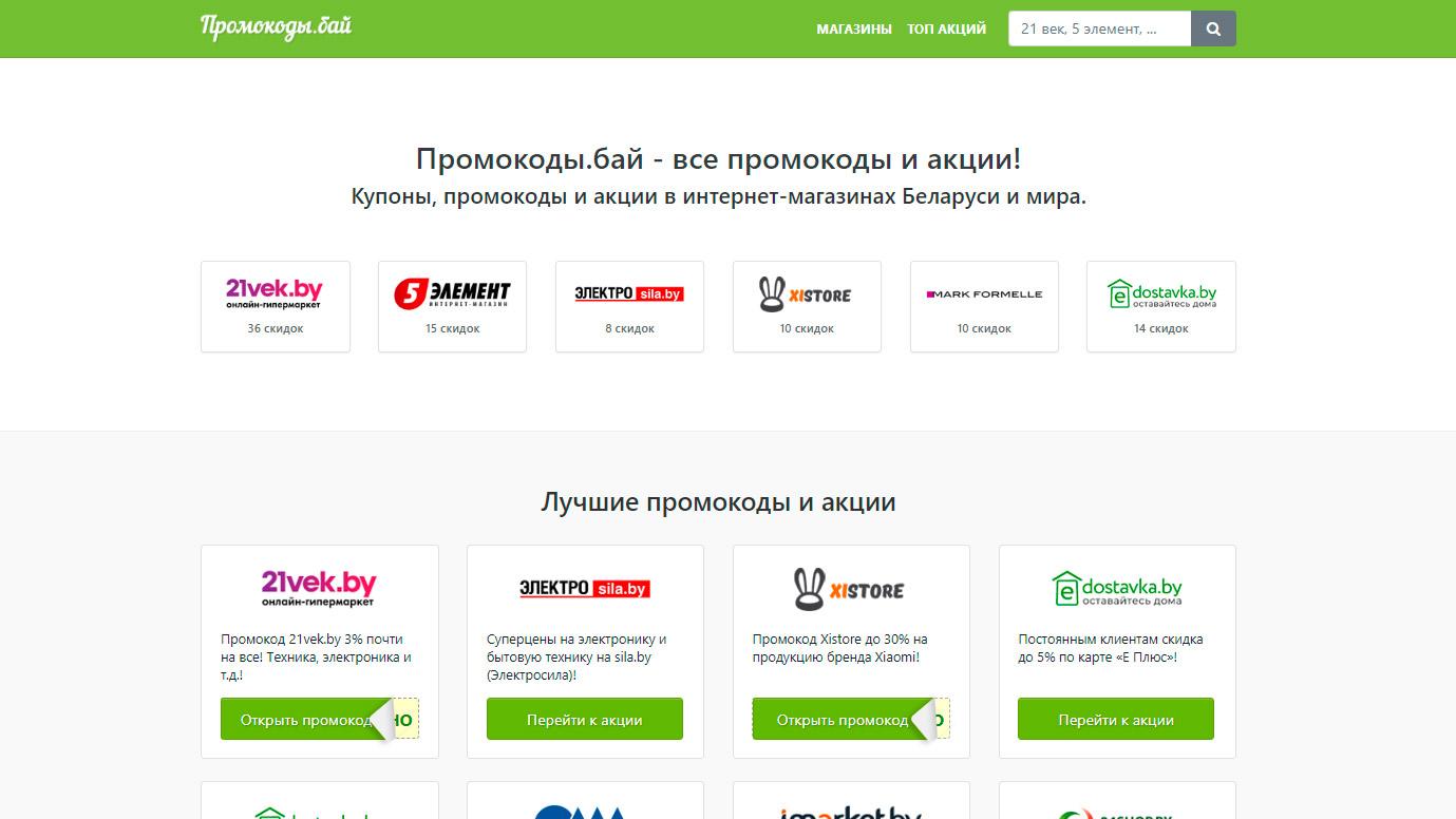 Сайт Promokodi.by