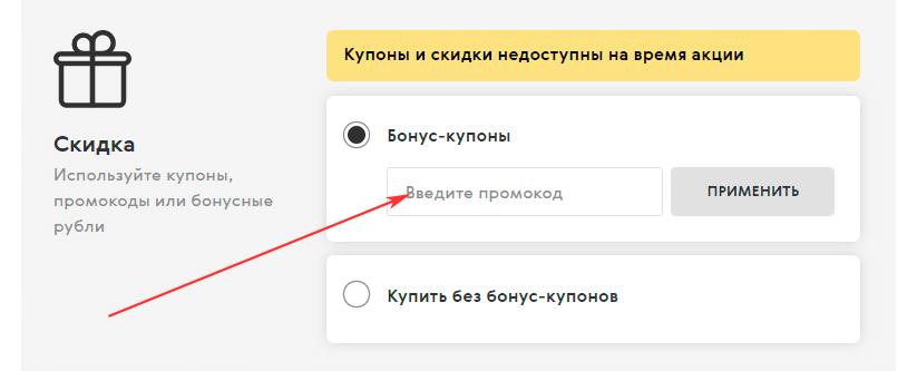 Промокод Купивип Беларусь
