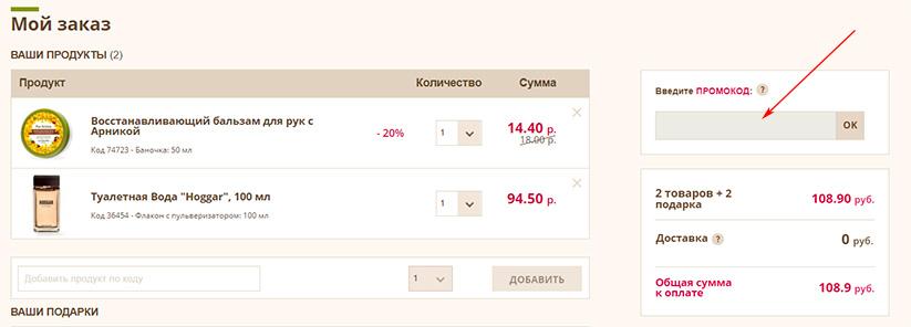 Промокод Ив Роше Беларусь можно ввести на странице корзины