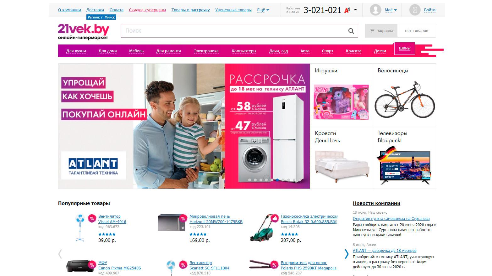 Скриншот интернет-магазина 21vek.by.
