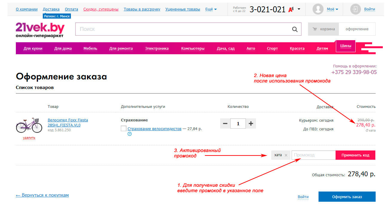 Скриншот с инструкцией по использованию промокода 21 век.