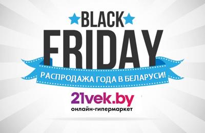 Черная пятница в 21vek.by