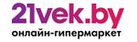 Промокоды и скидки 21vek.by