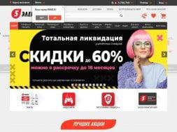Интернет-магазин 5 элемент