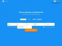 Интернет-магазин Aviasales.ru