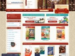 Интернет-магазин Книжный клуб