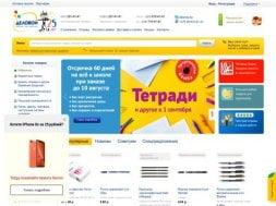 Интернет-магазин Деловой