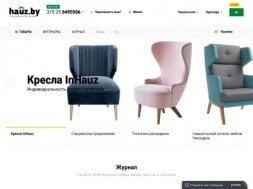 Интернет-магазин Hauz.by