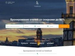 Интернет-магазин Hotellook