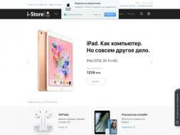 Интернет-магазин i-Store