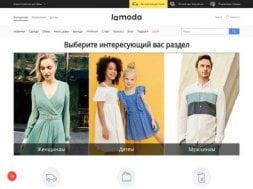 Интернет-магазин Lamoda Беларусь