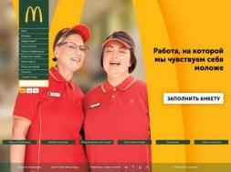 Интернет-магазин McDonald's