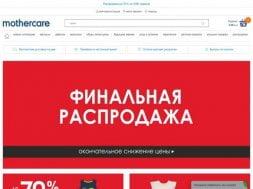 Интернет-магазин Mothercare.by