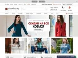 Интернет-магазин Nashamoda.by