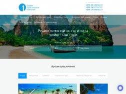 Интернет-магазин Первая туристическая компания
