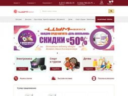 Интернет-магазин Цум