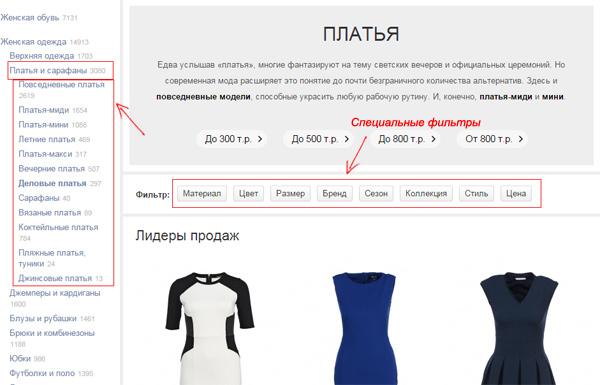 Фльтры и сортировки интернет-магазина Ламода Беларусь