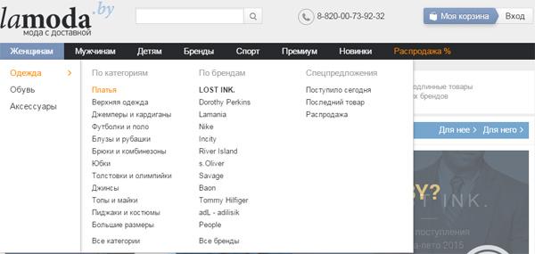 Категории и меню интернет-магазина Lamoda