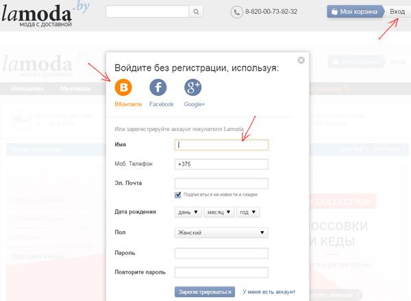 Регистрация на сайте Ламода Беларусь