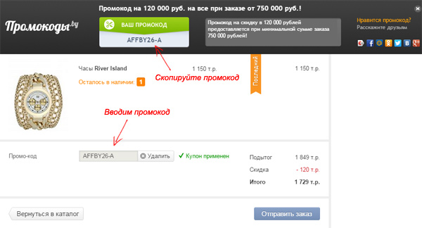 Промокод Ламода Беларусь